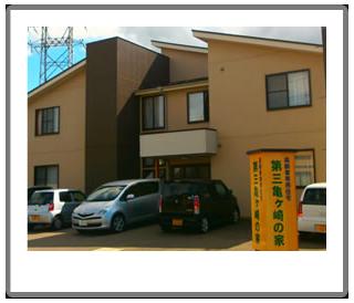 第3亀ヶ崎の家
