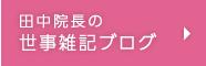 田中院長の世事雑記