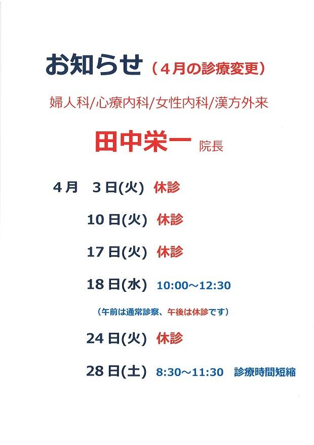 【診療時間のお知らせ】女性外来(田中栄一院長)の休診 4月