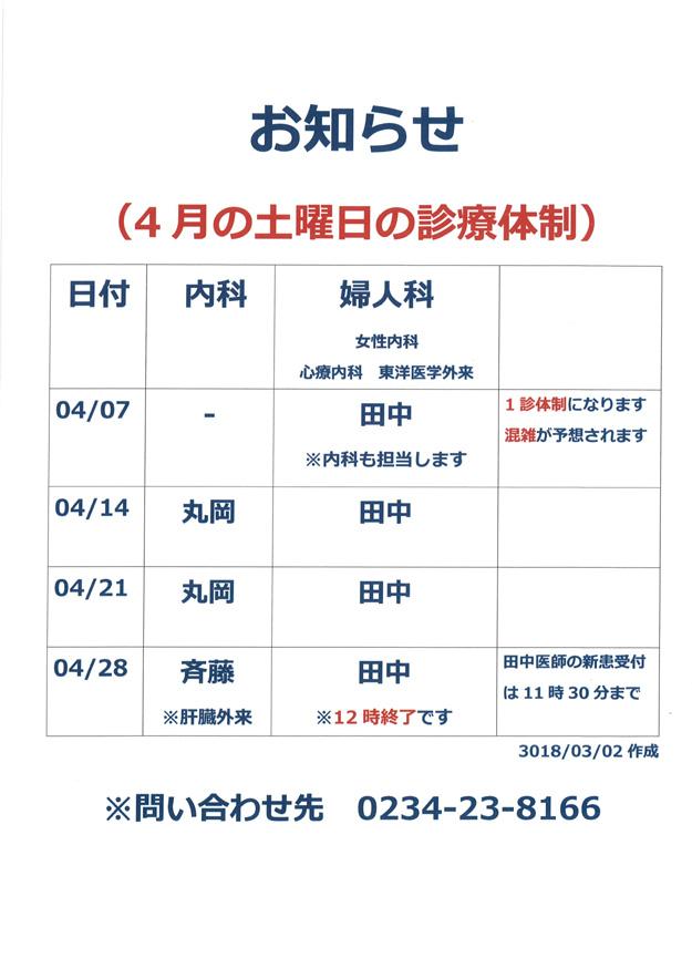 【診療時間のお知らせ】土曜日の診療体制 4月