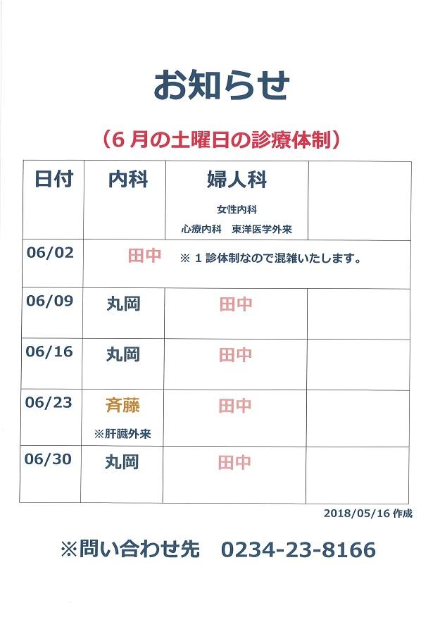 【診療時間のお知らせ】土曜日の診療体制 6月
