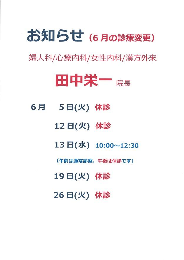 【休診のお知らせ】女性外来(田中栄一院長)の休診 6月