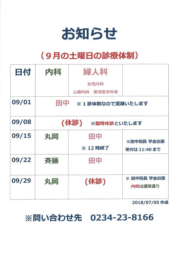 【診療時間のお知らせ】土曜日の診療体制 9月