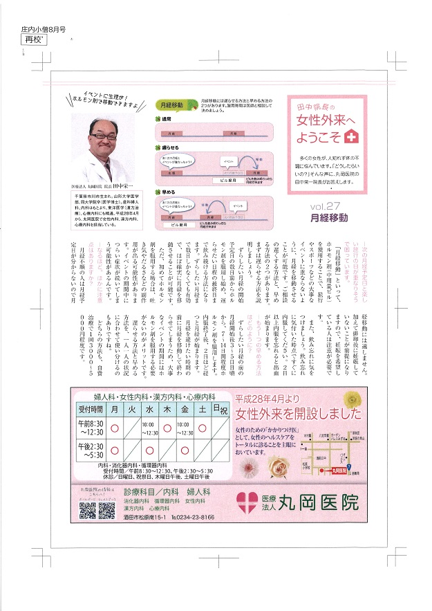 【メディア掲載】 庄内小僧8月号 月経移動