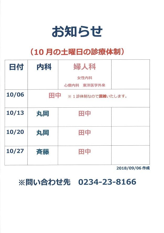 【診療時間のお知らせ】土曜日の診療体制 10月