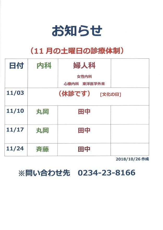 【診療時間のお知らせ】土曜日の診療体制 11月訂正版