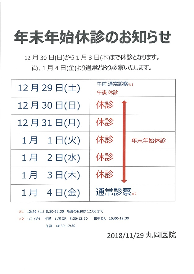 【年末年始休診のお知らせ】