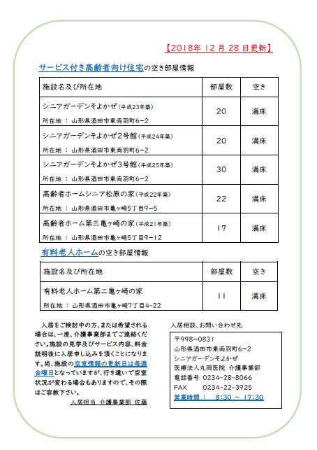 【介護事業部からのお知らせ】施設空室状況について