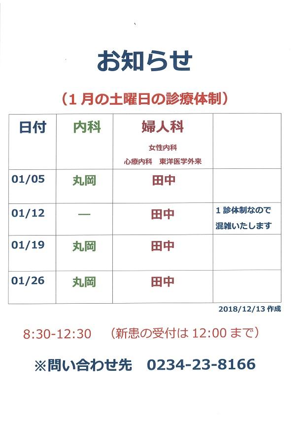 【診療時間のお知らせ】土曜日の診療体制 1月