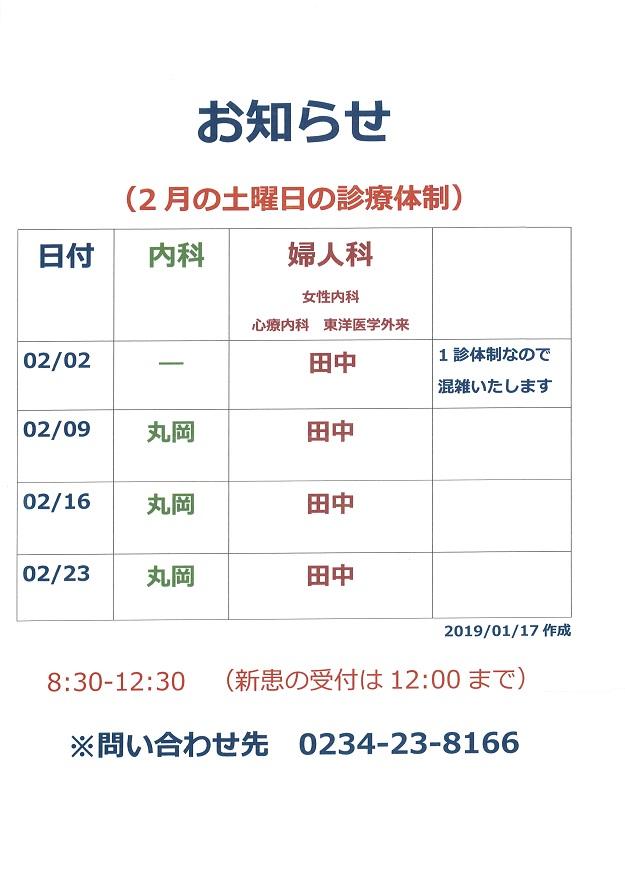 【診療時間のお知らせ】土曜日の診療体制 2月