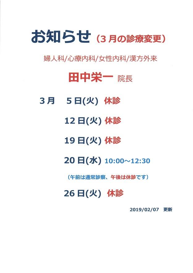 【休診のお知らせ】女性外来(田中栄一院長)の休診 3月