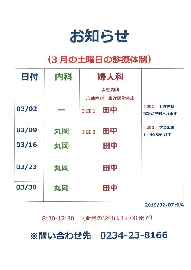 【診療時間のお知らせ】土曜日の診療体制 3月