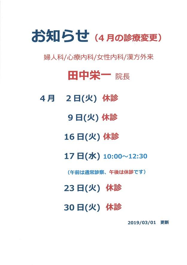 【休診のお知らせ】女性外来(田中栄一院長)の休診 4月