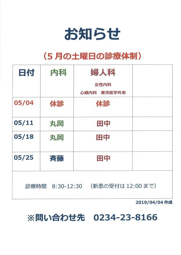 【診療時間のお知らせ】土曜日の診療体制 5月