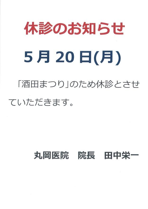 【休診のお知らせ】5月20日(月)酒田まつり