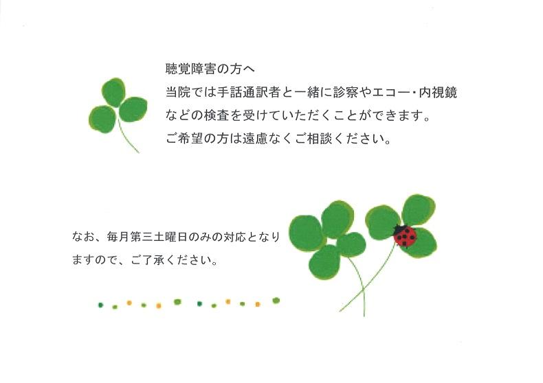 【お知らせ】聴覚障害の方へ