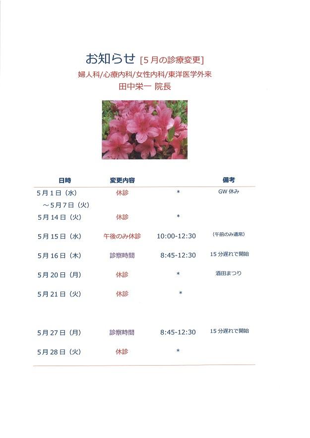 【休診のお知らせ】女性外来(田中栄一院長)の休診5月 訂正版