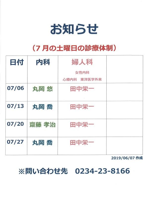 【診療時間のお知らせ】土曜日の診療体制 7月