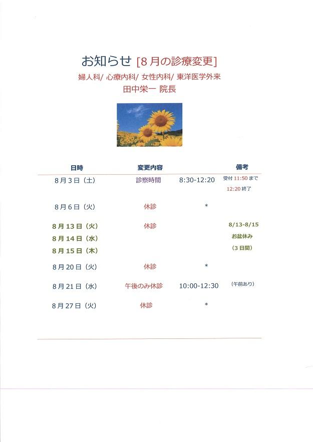 【休診のお知らせ】女性外来(田中栄一院長)の休診 8月