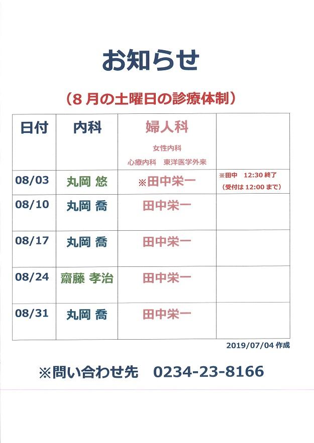 【診療時間のお知らせ】土曜日の診療体制 8月