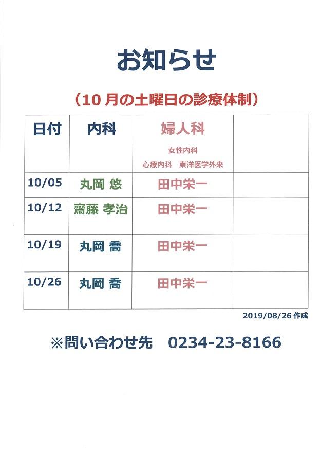 【診療時間のお知らせ】 土曜日の診療体制 10月