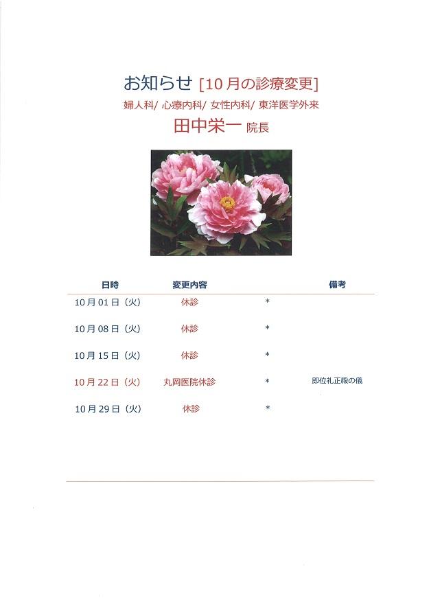 【休診のお知らせ】女性外来(田中栄一院長)の休診 10月