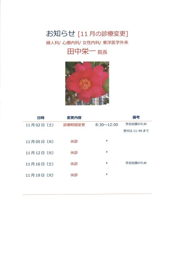 【休診のお知らせ】女性外来(田中栄一院長)の休診 11月