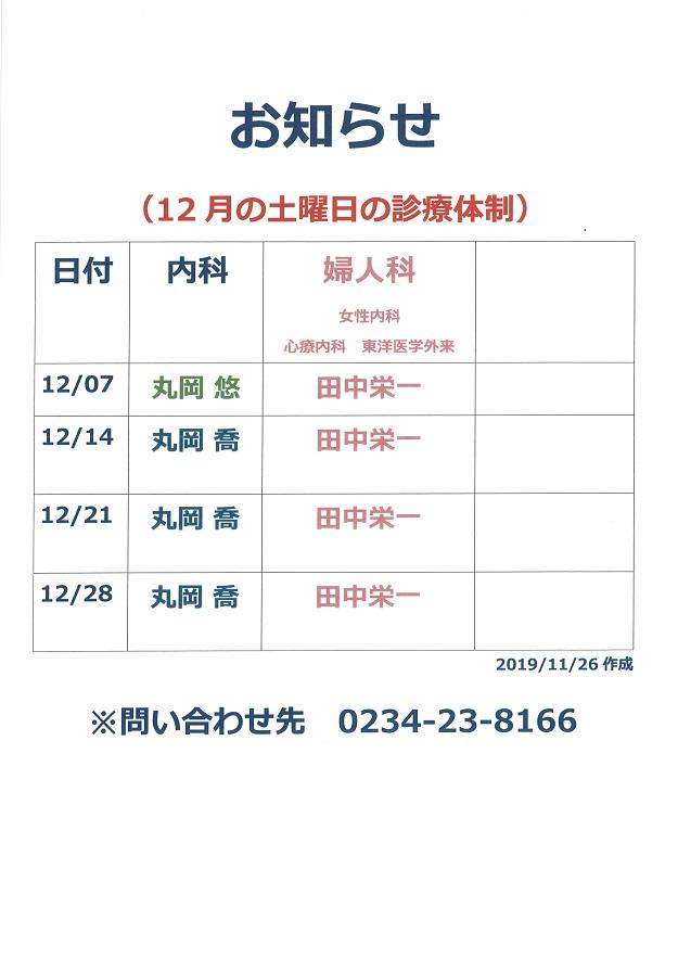 【診療時間のお知らせ】土曜日の診療体制 12月