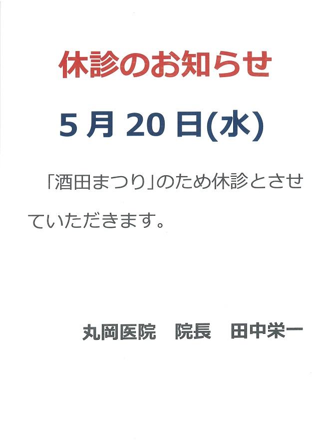 【休診のお知らせ】5月20日(水)酒田まつり