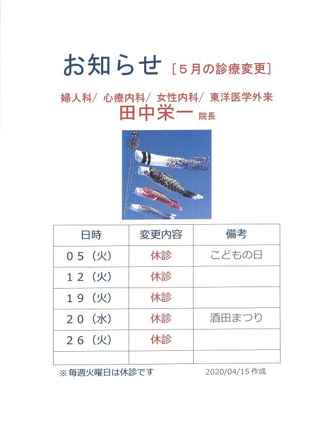 【休診のお知らせ】 女性外来(田中栄一院長)の休診 5月