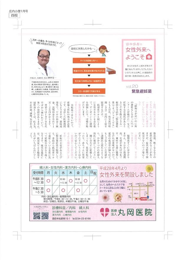 【ワンポイントアドバイス】緊急避妊薬(アフターピル)