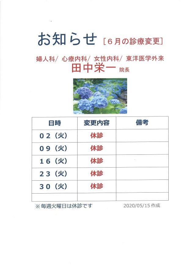 【休診のお知らせ】 女性外来(田中栄一院長)の休診 6月