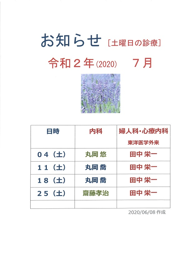 【休診のお知らせ】女性外来(田中栄一院長)の休診 7月