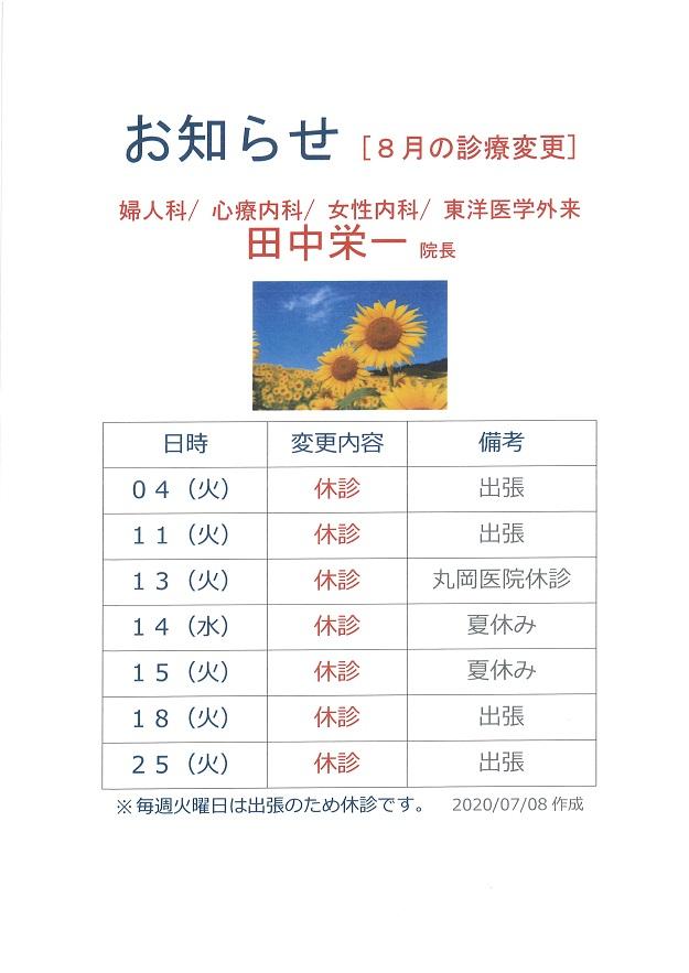 【休診のお知らせ】女性外来(田中栄一医師)の休診 8月
