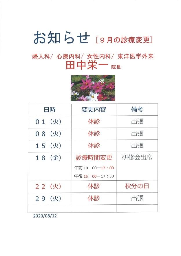 【休診のお知らせ】女性外来(田中栄一院長)の休診 9月