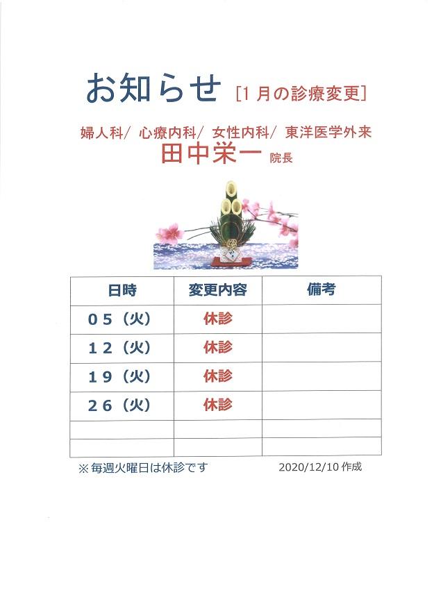 【休診のお知らせ】女性外来(田中栄一院長)の休診 1月