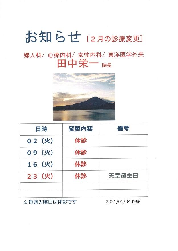 【休診のお知らせ】女性外来(田中栄一院長)の休診 2月